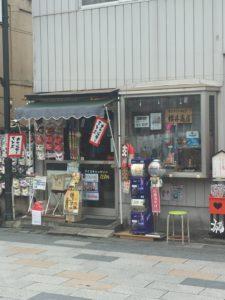Sakurai Shoten