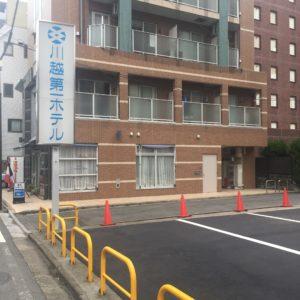 川越第一ホテル入り口