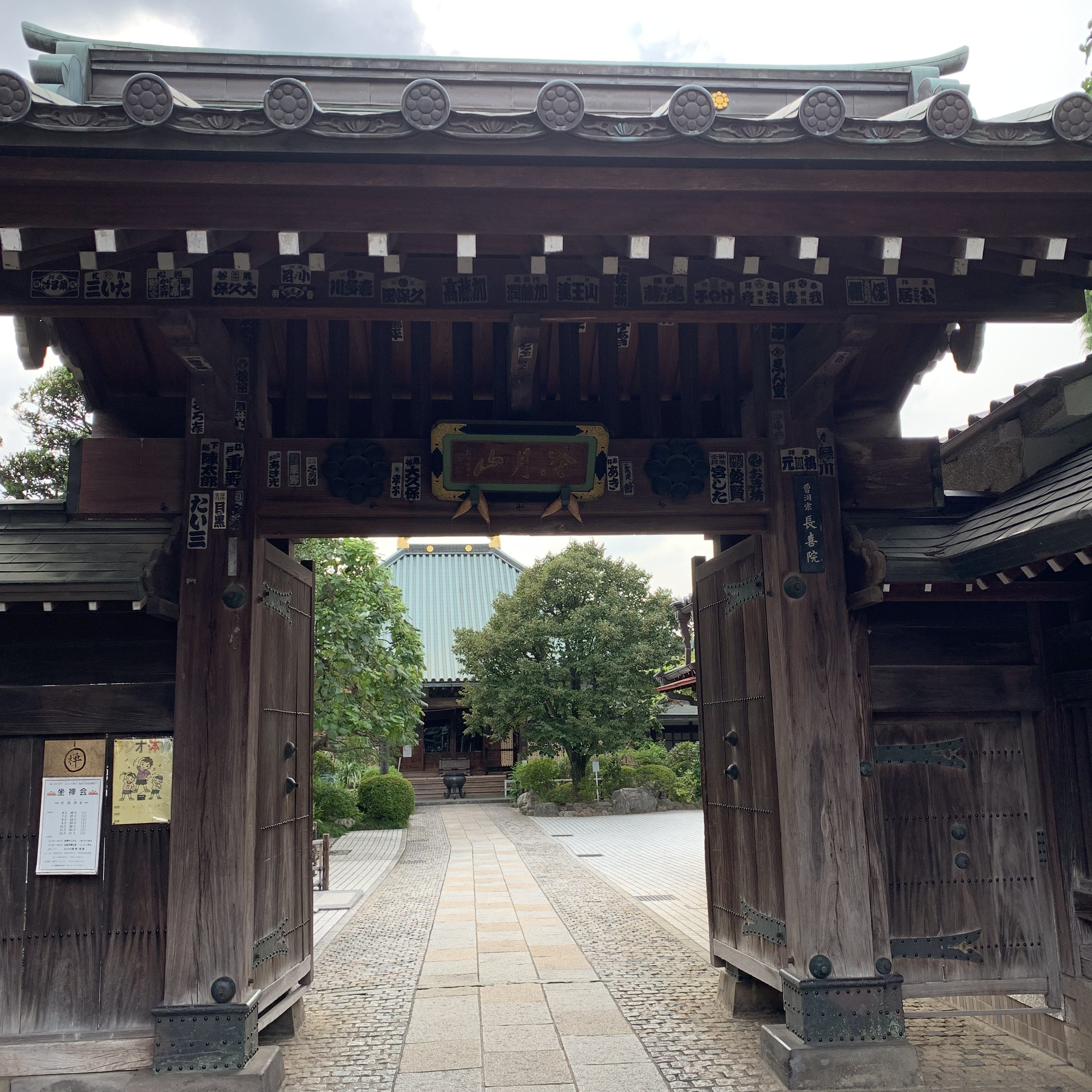 Chyouki-in