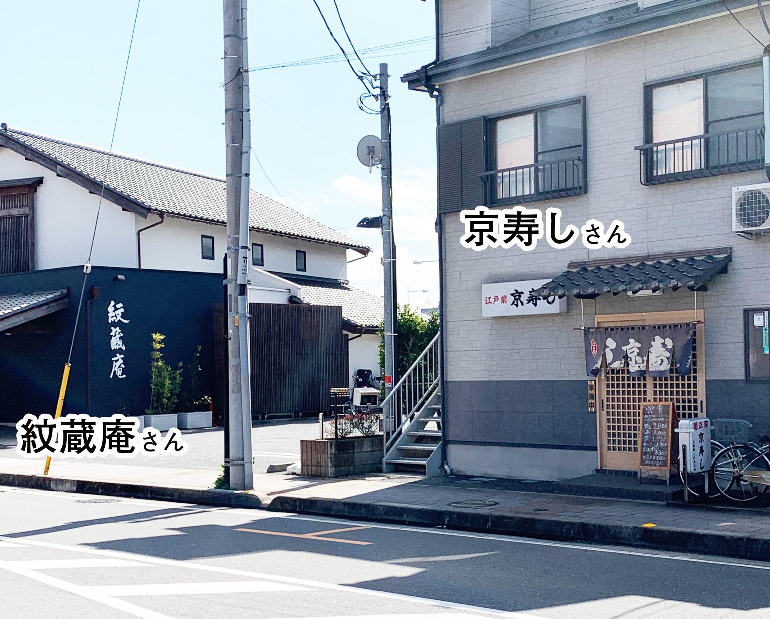 紋蔵庵と京寿し