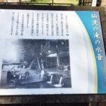 仙波の滝の水音-仙波河岸史跡公園