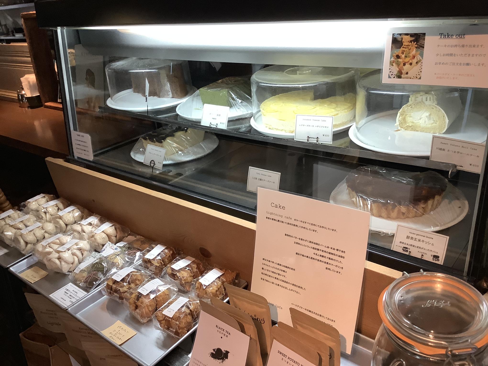 自家製のケーキや、お菓子も販売 ライトニングカフェ(Lightning Caf)