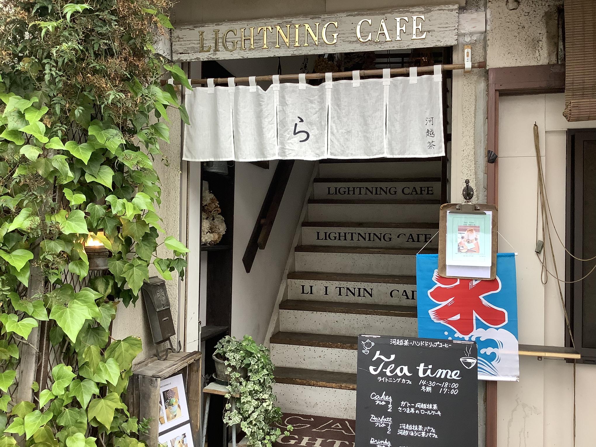 入り口 ライトニングカフェ(Lightning Caf)