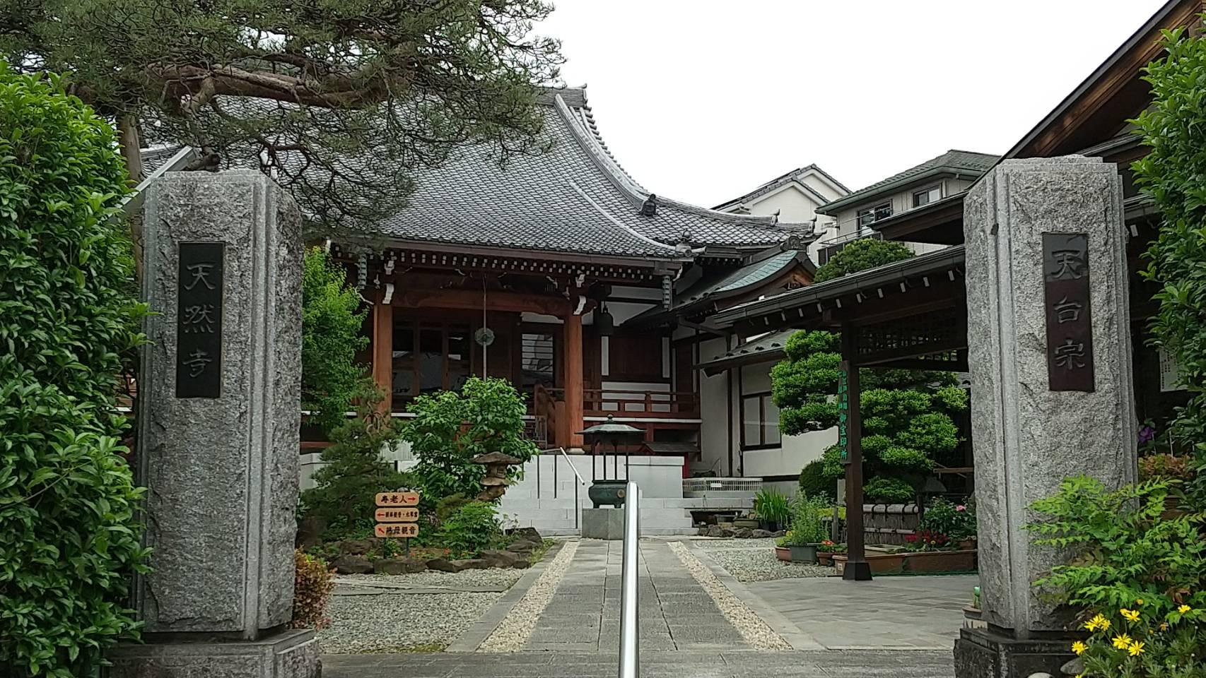 Tennenji Temple