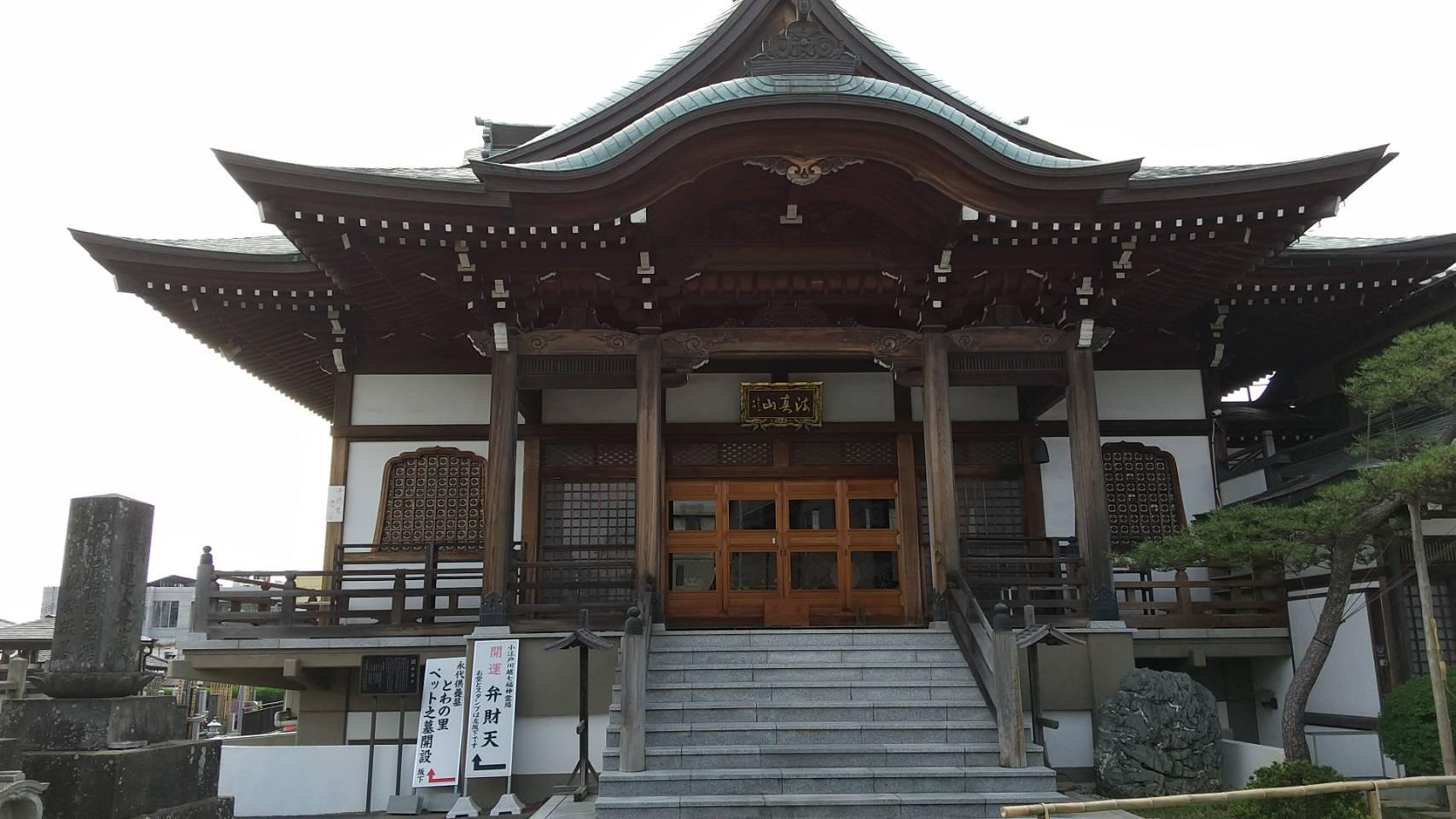 Miyousyouji Temple
