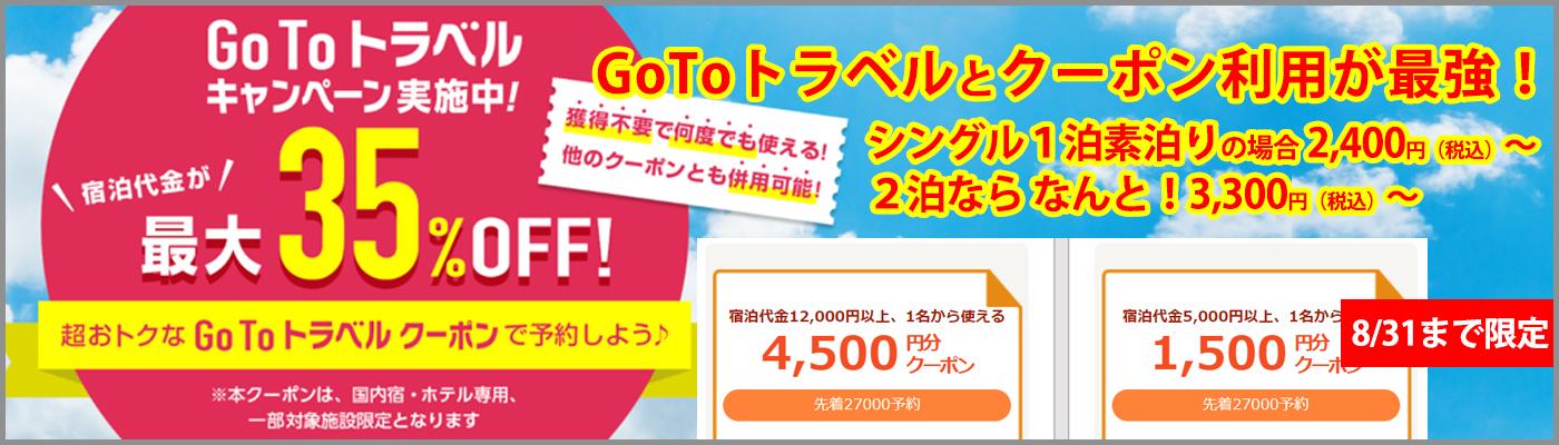 GoTo+クーポン