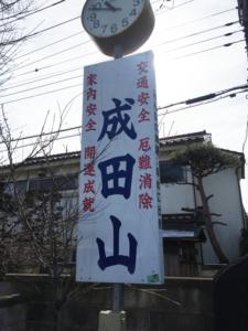 成田山 川越別院 入口