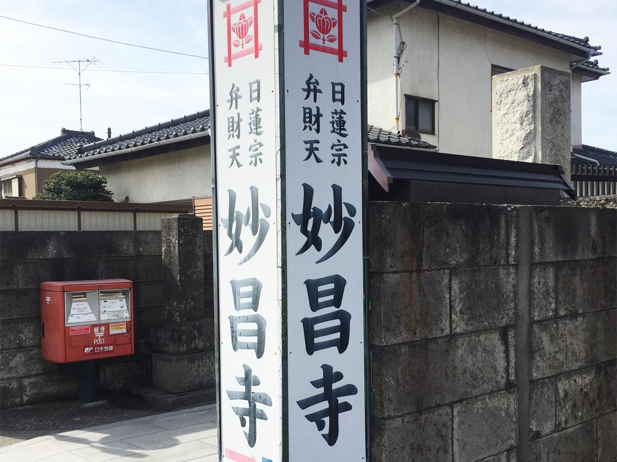 妙昌寺 入口