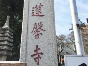 蓮馨寺 入口
