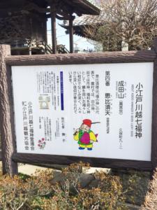成田山 川越別院