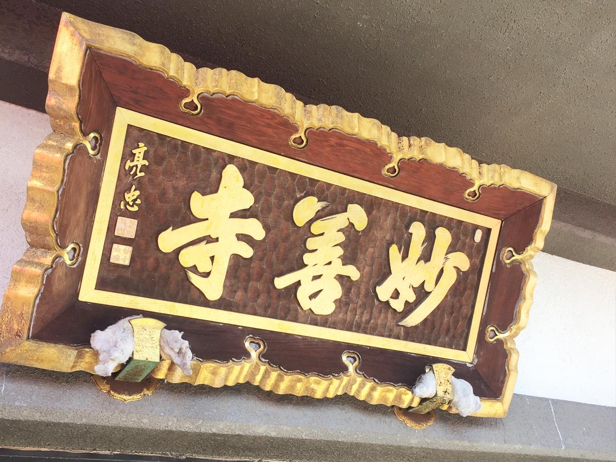 妙善寺 扁額(へんがく)