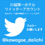 kawagoe daiichi hotel Twitter