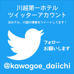 川越第一ホテル ツイッターアカウント @kawagoe_daiichi