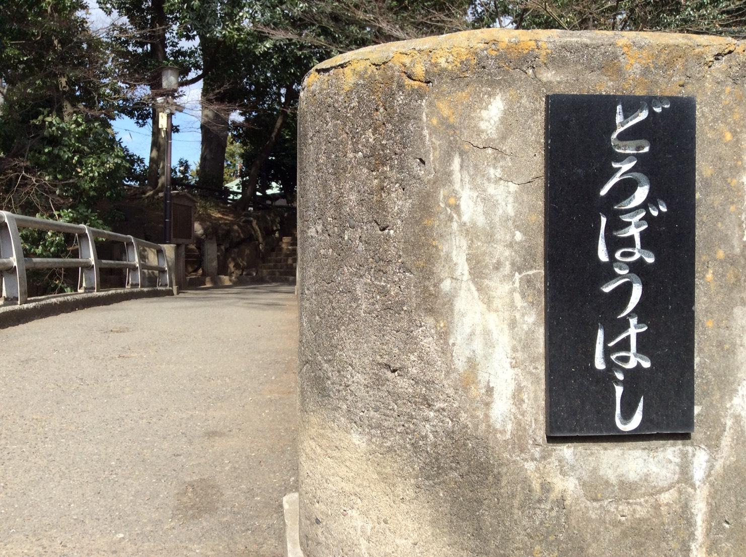 どろぼう橋 喜多院