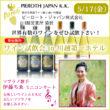ワイン試飲会 5月17日 ピーロートジャパン