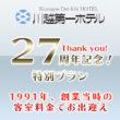 【 室数限定 】川越第一ホテル ~ ありがとう!創業27周年記念 ♪ 謝恩プラン