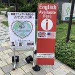 第4回 英語でニッポンを語ろう!コンテスト in 川越