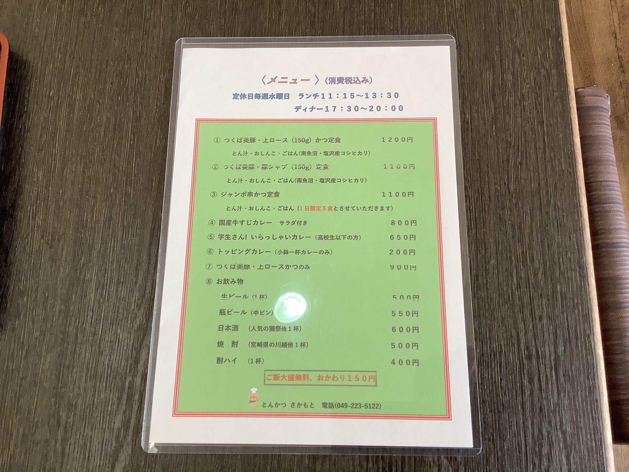 menu Tonkatsu Sakamoto