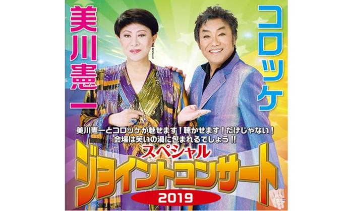 美川憲一&コロッケ スペシャルジョイントコンサート2019