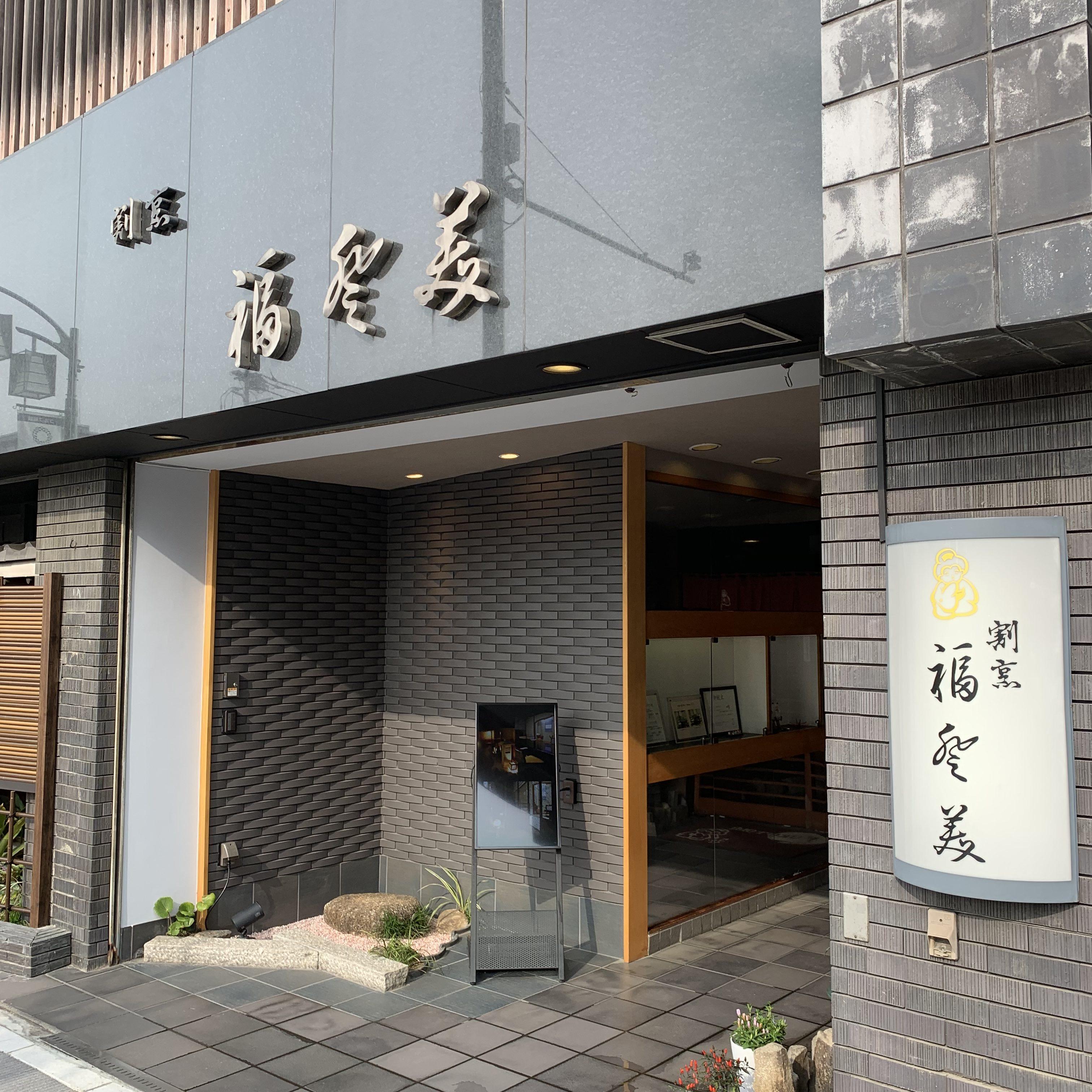 Fukutomi