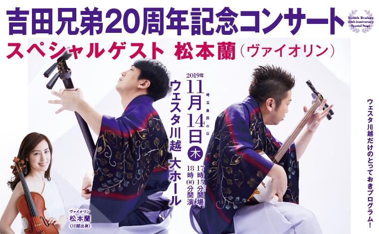 吉田兄弟 20周年記念コンサート~スペシャルゲスト 松本蘭(ヴァイオリン)