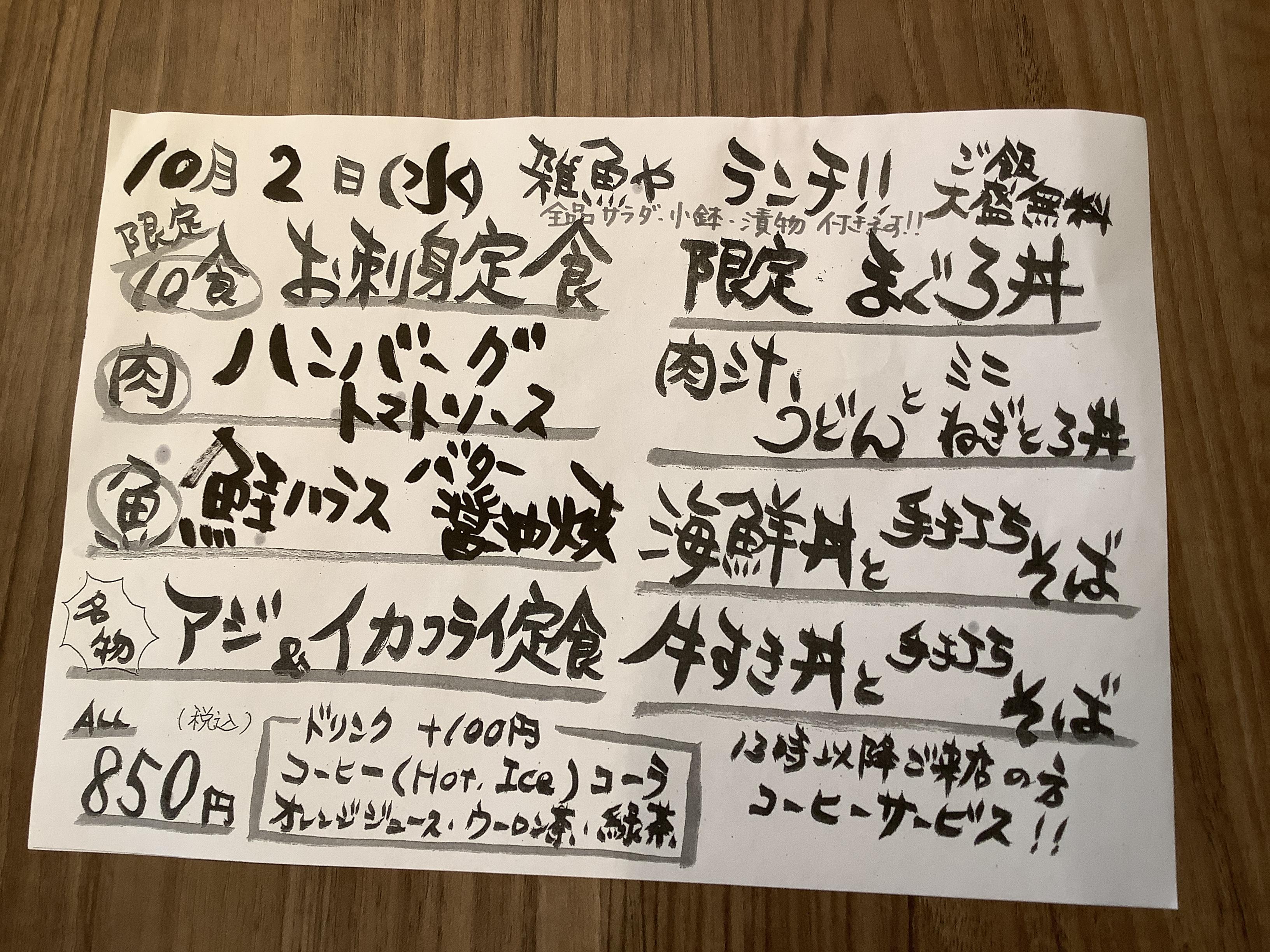 Zakoya menu