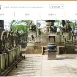 繁体字サイト
