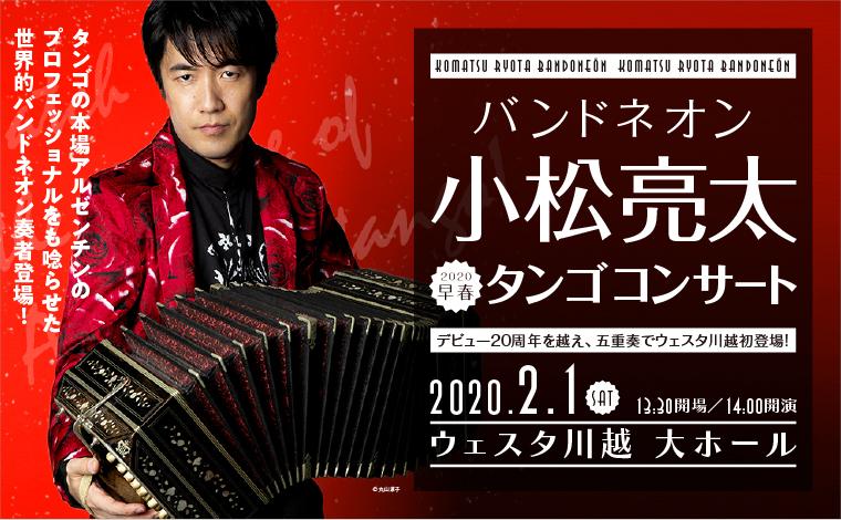 バンドネオン小松亮太 2020早春タンゴコンサート