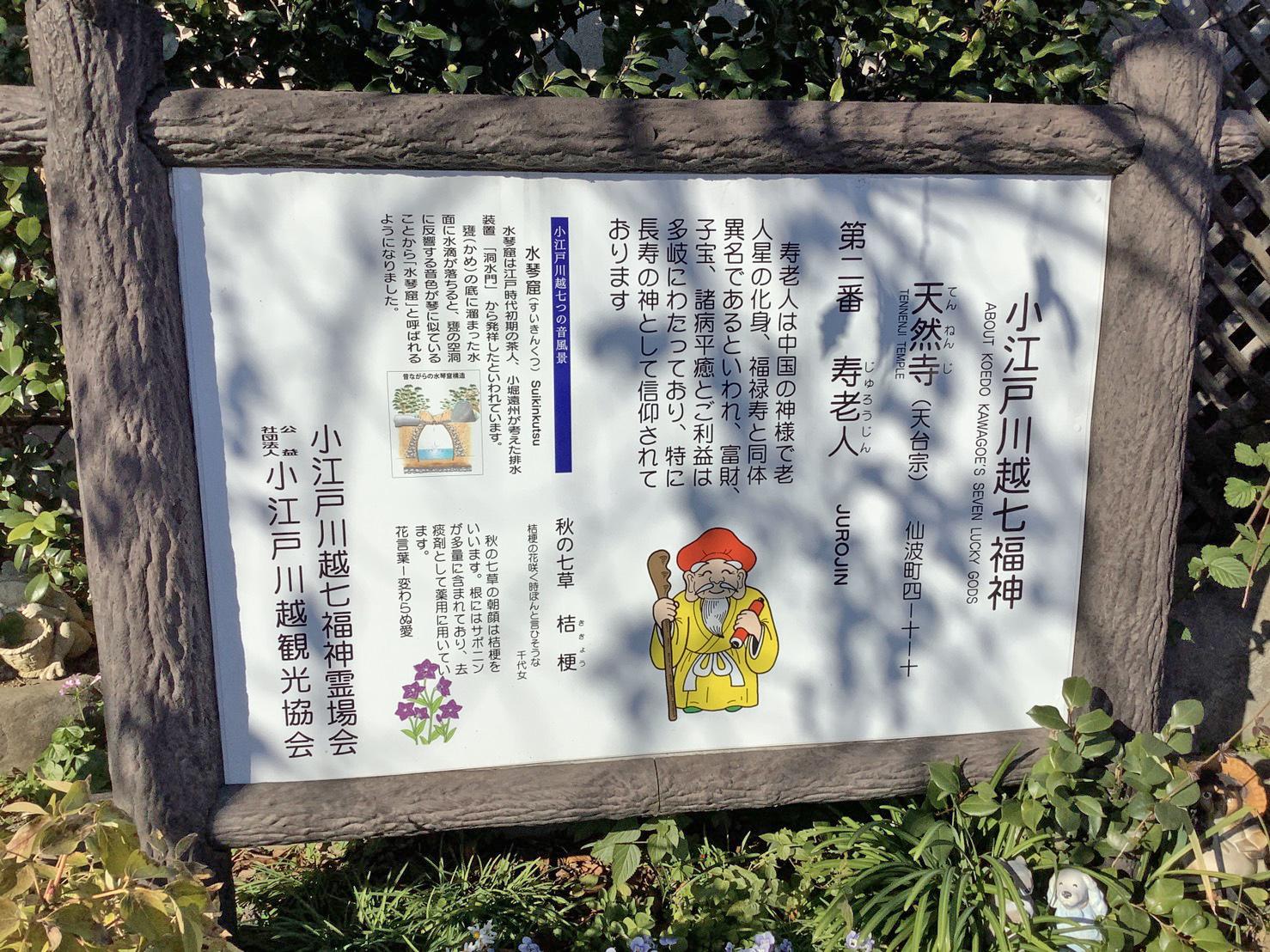 天然寺(Ten'nenji temple)