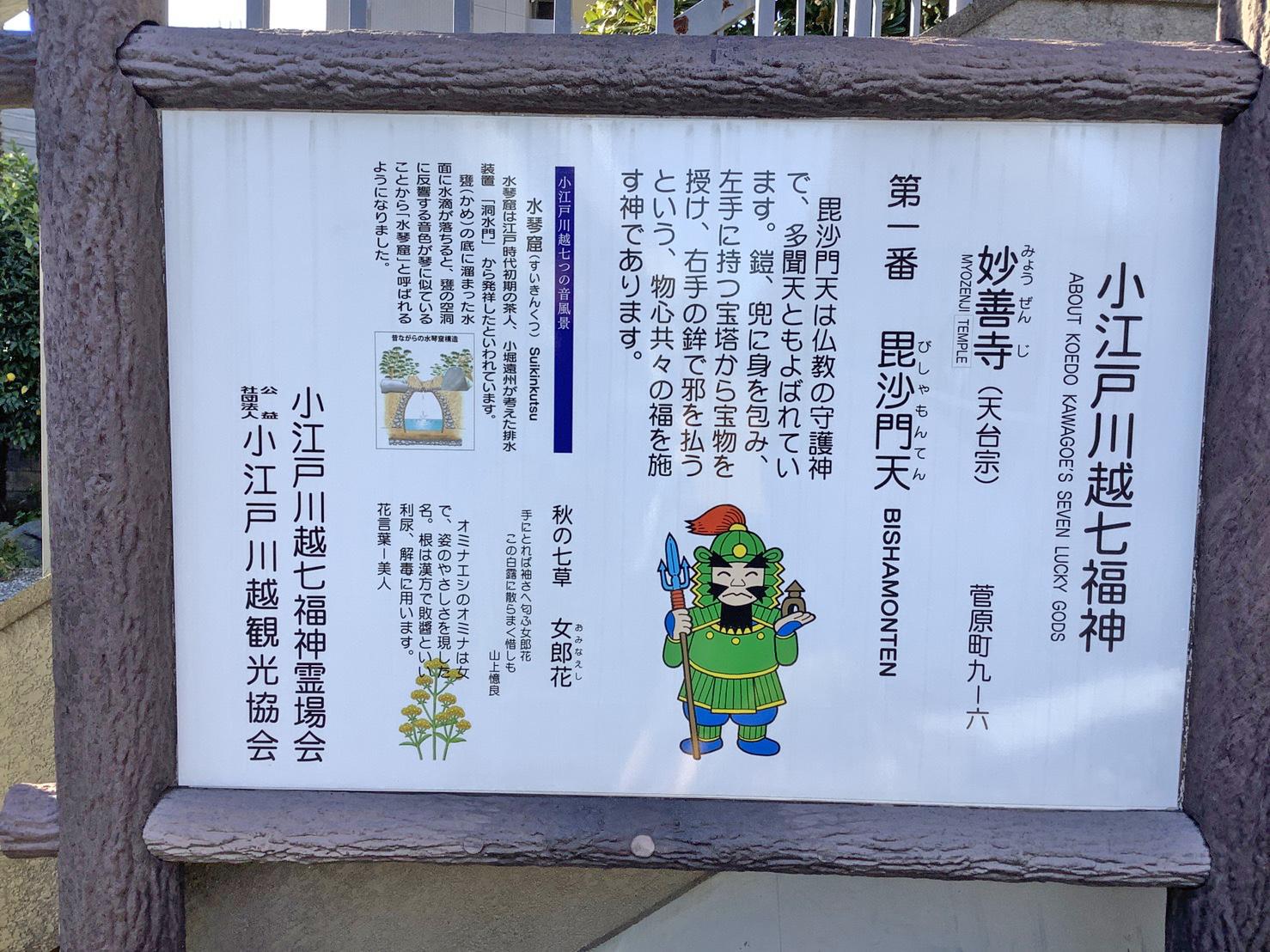 妙善時(Myozenji temple)