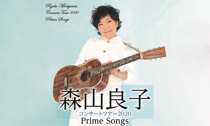 森山良子コンサートツアー2020 Prime Songs