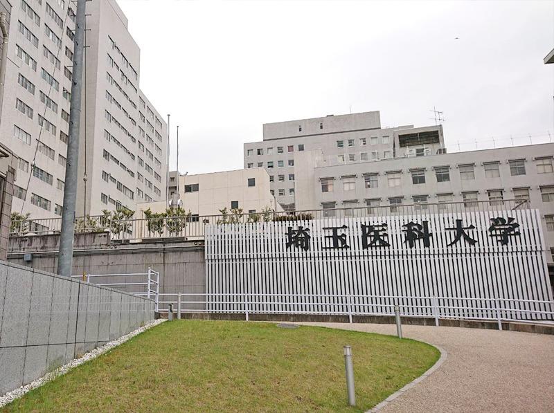 埼玉医科大学 毛呂山キャンパス