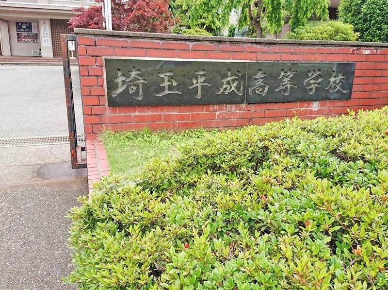 埼玉平成高等学校