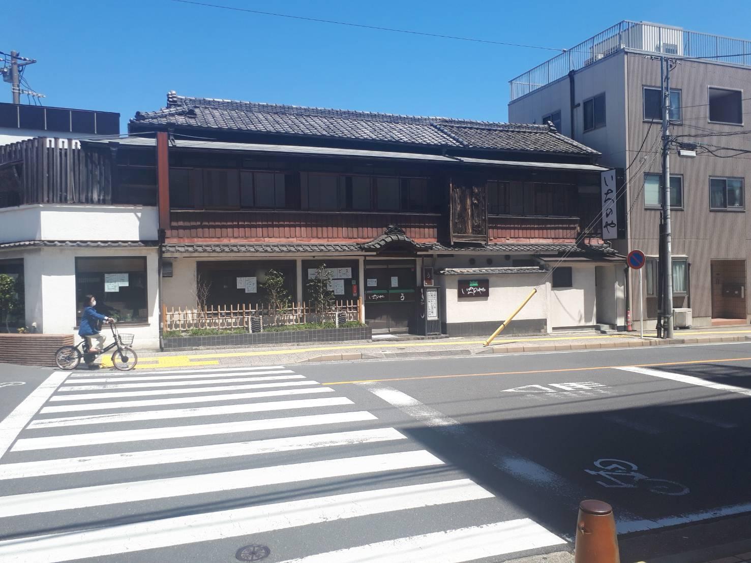 Ichinoya