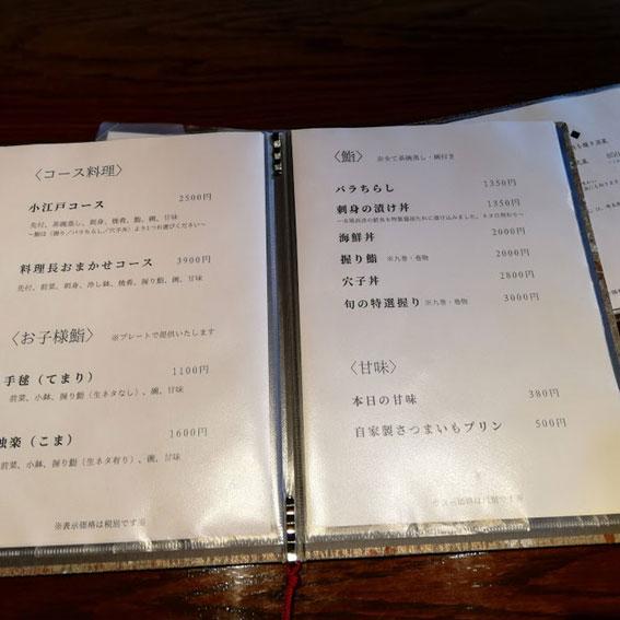 Furin menu