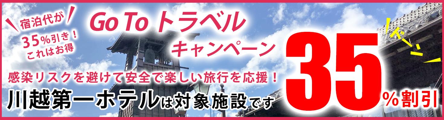 GoToトラベルキャンペーン ご利用ガイド