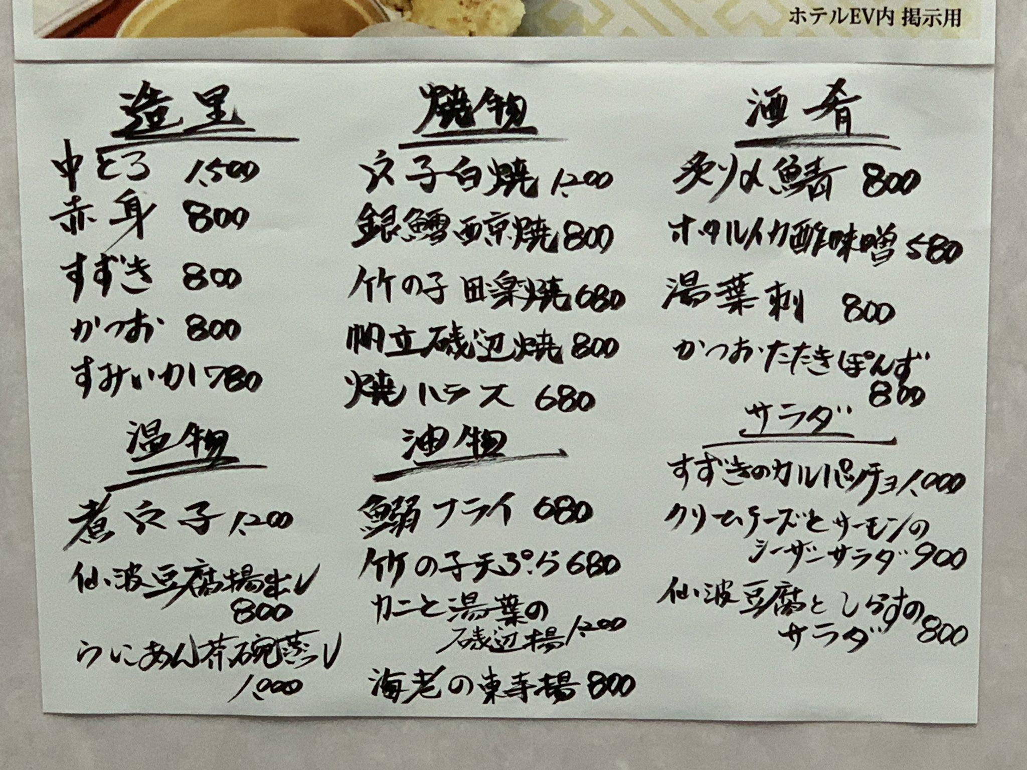 料理長おすすめ 3/25更新